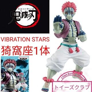BANDAI - 鬼滅の刃 VIBRATION STARS-煉獄杏寿郎 & 猗窩座-
