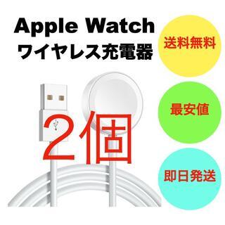 【即日発送!】 高速充電! アップルウォッチ用 ワイヤレス 充電器 2個