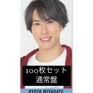 宮舘涼太 厚紙 デタカ データカード Myojo smileメッセージカード(アイドルグッズ)