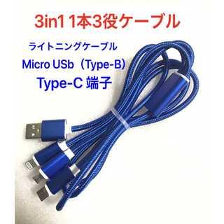 ブルー 3in1 iphone 充電器 ライトニングケーブル 1本3役