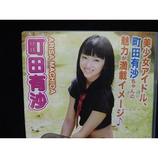 町田有沙 「萌え萌え4」  DVD