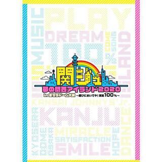 ジャニーズジュニア(ジャニーズJr.)の関ジュ DVD 夢の関西アイランド2020 in 京セラドーム 大阪 新品(ミュージック)