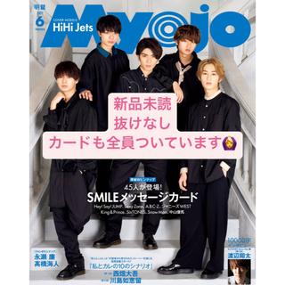 新品 Myojo 6月号 全メンバー smileメッセージカード付き