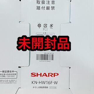 SHARP - 未開封品 ヘルシオ ホットクック KN-HW16F-W [ホワイト系]
