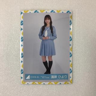 日向坂46 濱岸ひより アザトカワイイ 青セーラー服 衣装 ヒキ