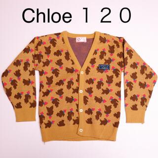クロエ(Chloe)の【美品・希少】ヴィンテージ Chloe クロエ カーディガン 120(カーディガン)