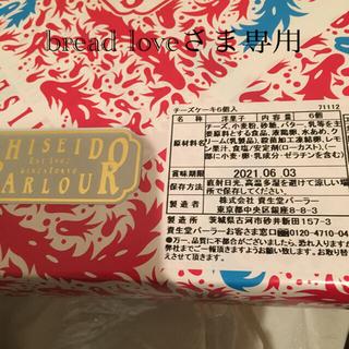 シセイドウ(SHISEIDO (資生堂))のbread loveさま専用_資生堂パーラーチーズケーキ(菓子/デザート)