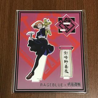 レイジブルー(RAGEBLUE)の呪術廻戦 RAGEBLUE アクリルスタンド 釘崎野薔薇 レイジブルー(キャラクターグッズ)