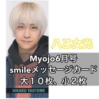 ヘイセイジャンプ(Hey! Say! JUMP)のHey!Say!JUMP 八乙女光 Myojo6月号 smileメッセージカード(アイドルグッズ)