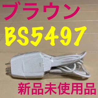 ブラウン(BRAUN)のACアダプター BS5497 未使用(メンズシェーバー)
