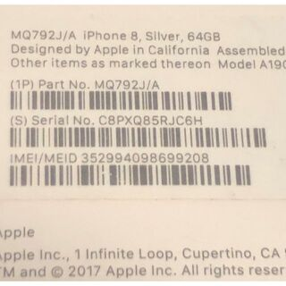 iPhone - iPhone8 64GB シルバー ケーブル等オマケ付き🐈