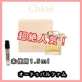 クロエ(Chloe)の【クロエ CHLOE】オー ドゥ パルファム 1.5ml(ユニセックス)