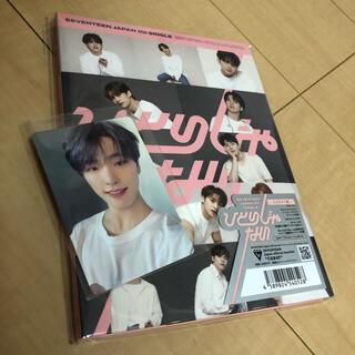 セブンティーン(SEVENTEEN)のSEVENTEEN ひとりじゃない CARAT盤(K-POP/アジア)