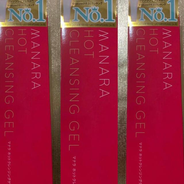 maNara(マナラ)のマナラ ホットクレンジングゲル  3セット コスメ/美容のスキンケア/基礎化粧品(クレンジング/メイク落とし)の商品写真