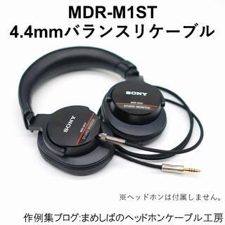 MDR-M1ST 4.4mm バランス リケーブル