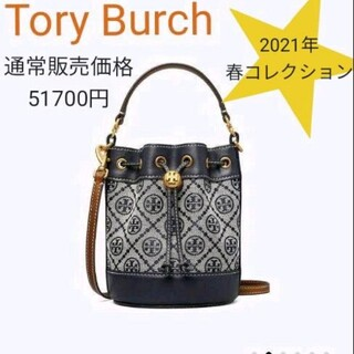 Tory Burch - Tモノグラム ジャカード ミニ バケットバッグ