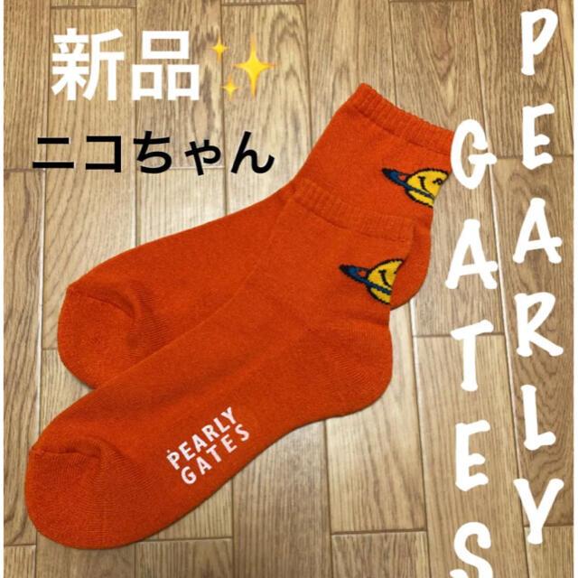 PEARLY GATES(パーリーゲイツ)の新品✨パーリーゲイツ  ニコちゃん  メンズ ソックス 靴下 スポーツ/アウトドアのゴルフ(ウエア)の商品写真