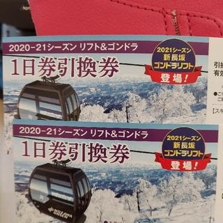 野沢温泉スキー場リフト券ペア♪(スキー場)