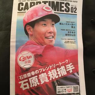 ヒロシマトウヨウカープ(広島東洋カープ)のCARP TIMES カープ タイムス 2021.vol.2 2021.4.22(記念品/関連グッズ)