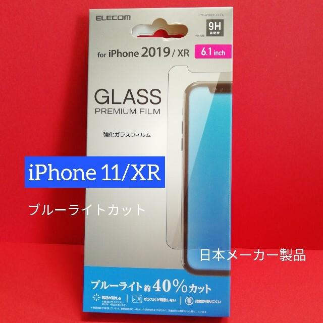 ELECOM(エレコム)のエレコム iPhone 11/XR ガラスフィルム ブルーライトカット スマホ/家電/カメラのスマホアクセサリー(iPhoneケース)の商品写真
