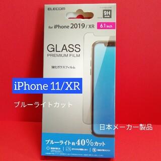 ELECOM - エレコム iPhone 11/XR ガラスフィルム ブルーライトカット