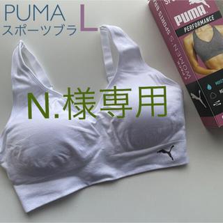 PUMA プーマ スポーツブラ Lサイズ1枚 ホワイト ブラトップ ノンワイヤー