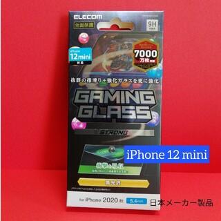 エレコム(ELECOM)のエレコム iPhone 12 mini ガラスフィルム ストロング ゲーム(iPhoneケース)