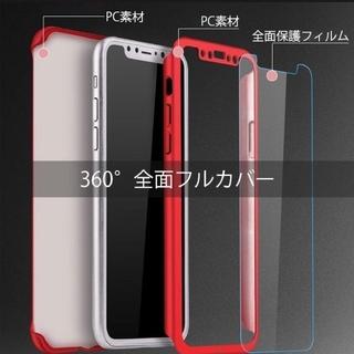 全面フルカバー iPhoneケース iPhoneカバー 360度