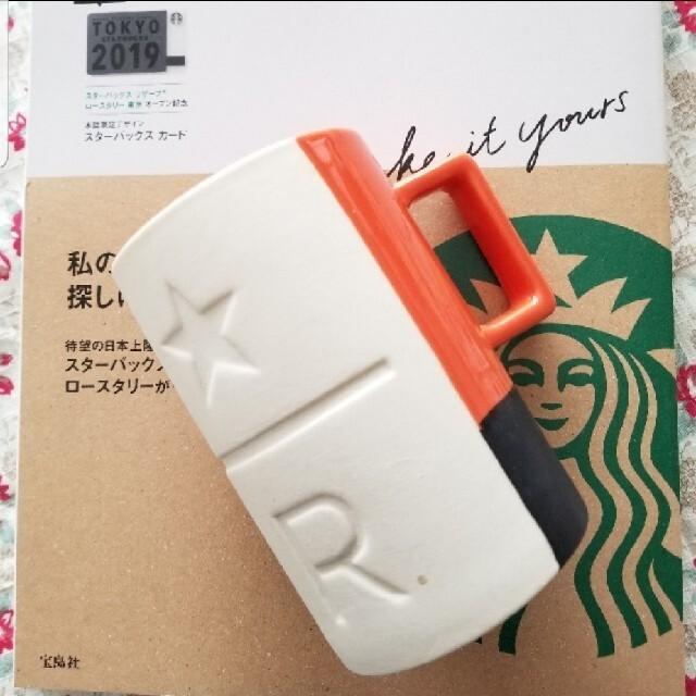 Starbucks Coffee(スターバックスコーヒー)のスターバックス/リザーブロースタリー/シアトル限定マグカップ/スタバマグ インテリア/住まい/日用品のキッチン/食器(グラス/カップ)の商品写真