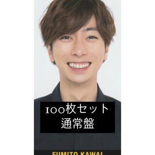 河合郁人 デタカ データカード 厚紙 Myojo smileメッセージカード(アイドルグッズ)