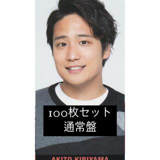 桐山照史 厚紙 デタカ データカード Myojo smileメッセージカード(アイドルグッズ)
