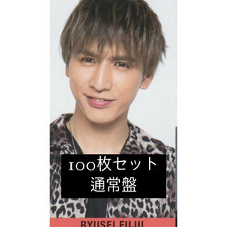 藤井流星 厚紙 デタカ データカード Myojo smileメッセージカード(アイドルグッズ)