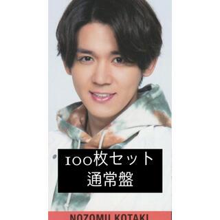 小瀧望 厚紙 デタカ データカード Myojo smileメッセージカード(アイドルグッズ)