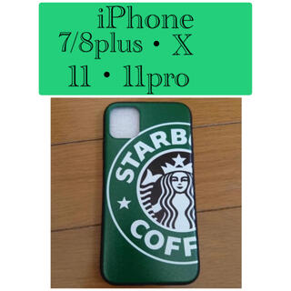 Starbucks Coffee - スタバスマホケース iPhone用 スマホカバー