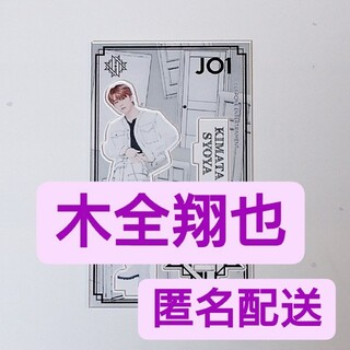 JO1 タワレコ アクスタ アクリルスタンド 木全翔也