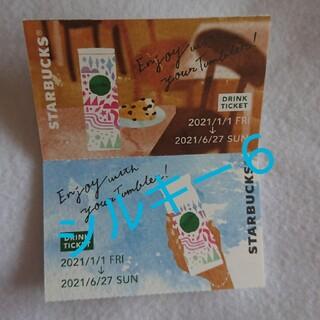 スターバックスコーヒー(Starbucks Coffee)のスターバックス ドリンクチケット ドリンク交換チケット (フード/ドリンク券)