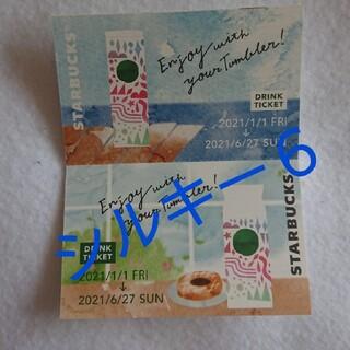 スターバックスコーヒー(Starbucks Coffee)のスターバックス ドリンクチケット ドリンク交換チケット ビバレッジカード(フード/ドリンク券)