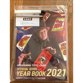 ヒロシマトウヨウカープ(広島東洋カープ)の2021年 YEAR BOOK(応援グッズ)