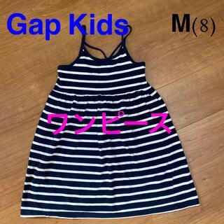 ギャップキッズ(GAP Kids)のGapKids ボーダーワンピース 130(ワンピース)
