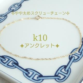 A様専用 k10アンクレット スクリューチェーン 10金 10k(アンクレット)