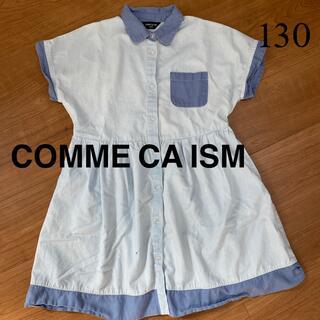 コムサイズム(COMME CA ISM)のCOMME CA ISM 130 ワンピース(ワンピース)