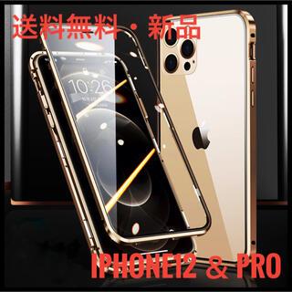 最新版 iPhone12 iPhone12Pro ケース 両面強化ガラス