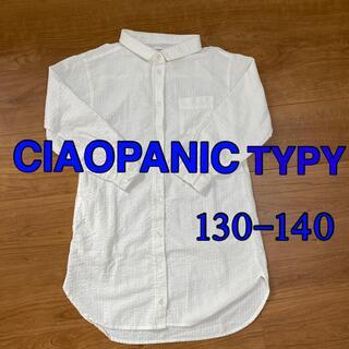 チャオパニックティピー(CIAOPANIC TYPY)のCIAOPANIC TYPY シャツワンピース 130-140(ワンピース)