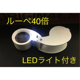 ルーペ40倍 LEDライト 電池 ケース付き