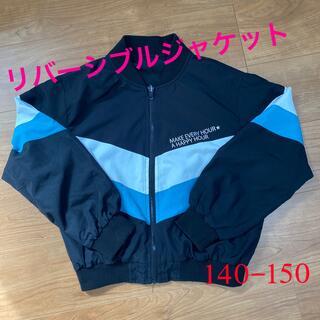 リバーシブルジャケット 140-150(ジャケット/上着)