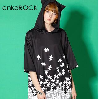 アンコロック(ankoROCK)のankoROCK バラバラパズル半袖ネコ耳パーカー(パーカー)