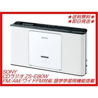 SONY - 【価格重視必見!!】ソニー SONY CDラジオ ワイドFM対応 白 U435
