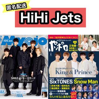 ジャニーズジュニア(ジャニーズJr.)の2021.6月号 MYOJO&ポポロ HiHi Jets(アート/エンタメ/ホビー)