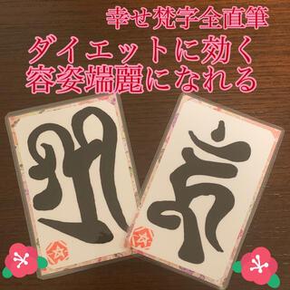 幸せ梵字セット1(その他)
