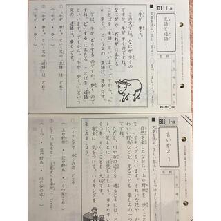 くもん 公文国語B 1・2プリント400枚☆(語学/参考書)